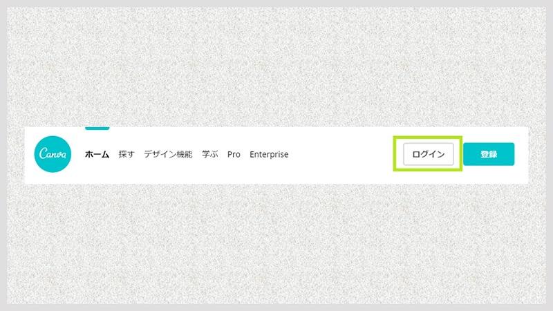 キャッチ画像を無料で作成できるCanvaへログイン