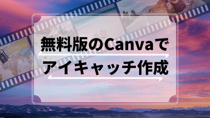 ブログのアイキャッチ画像を無料版のCanvaで作る方法