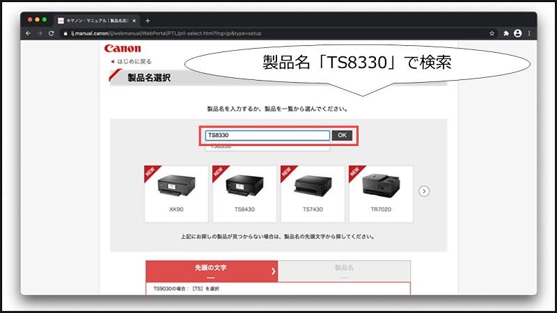 超簡単、TS8330のセットアップ方法を紹介