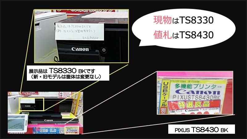 2020年ピクサス(PIXUS)TS8430と 2019年のTS8330って中身は同じ!?