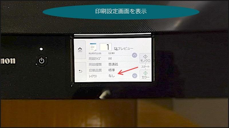 TS8830レビューコピー機能
