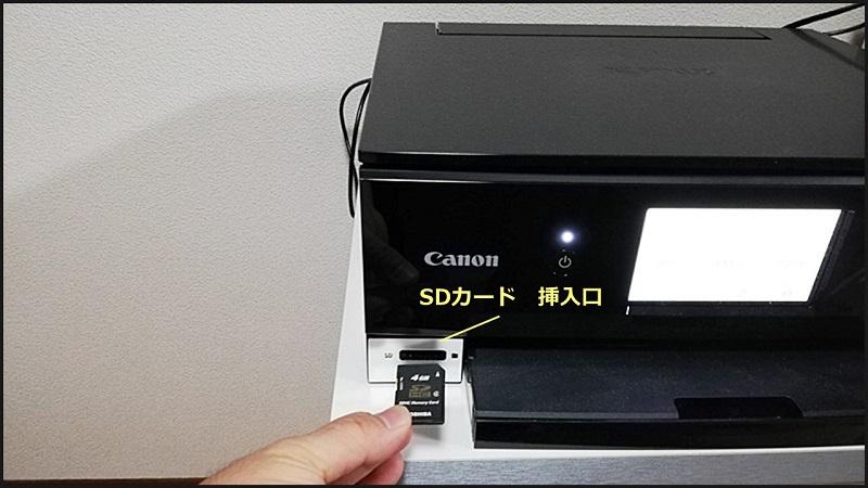 TS8830レビューSDカードプリント印刷