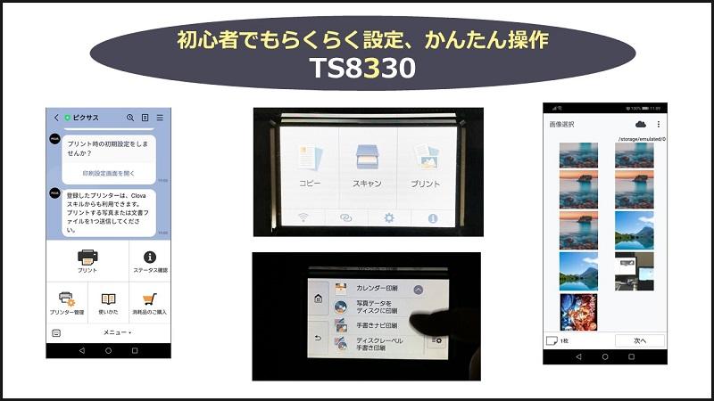 TS8830レビューまとめ