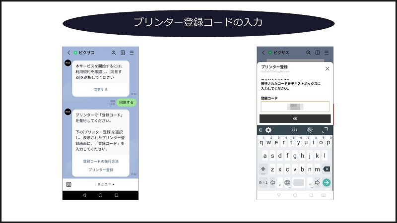 TS8330レビューLINEアプリで印刷