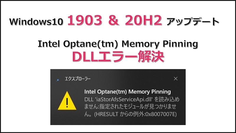 Windows10 ver.1903と20H2へアップデート後のiaStorAfsServiceApi.dllエラーの解決方法