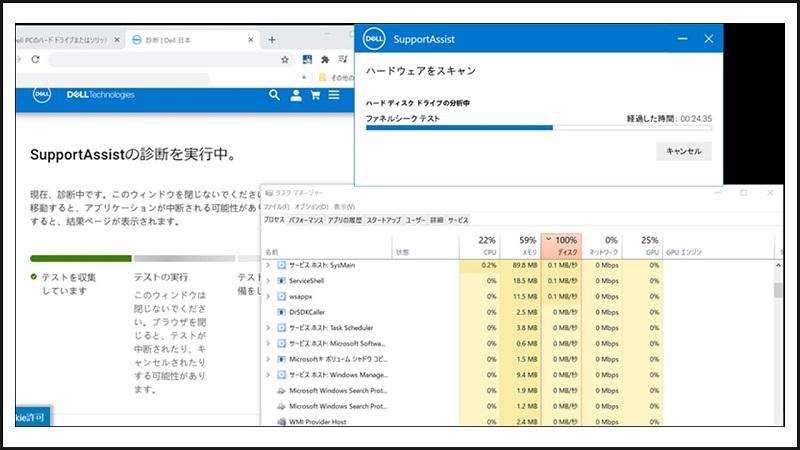 Windows10 ディスク100パーセント解決の鍵はウィルスバスター