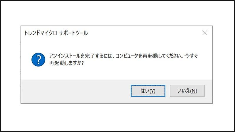 ウィルスバスター再インストールでWindows10ディスク100パーセント問題が解消