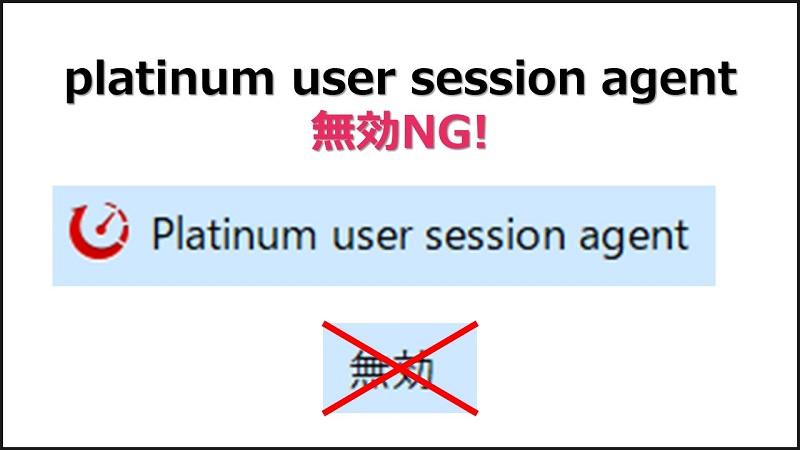 「Platinum user session agent」を停止するとWindows10ディスク100パーセント状態が改善!