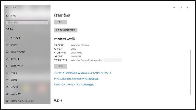 Windows10 ver.20H2へアップデート後のiaStorAfsServiceApi.dllエラーの解決方法