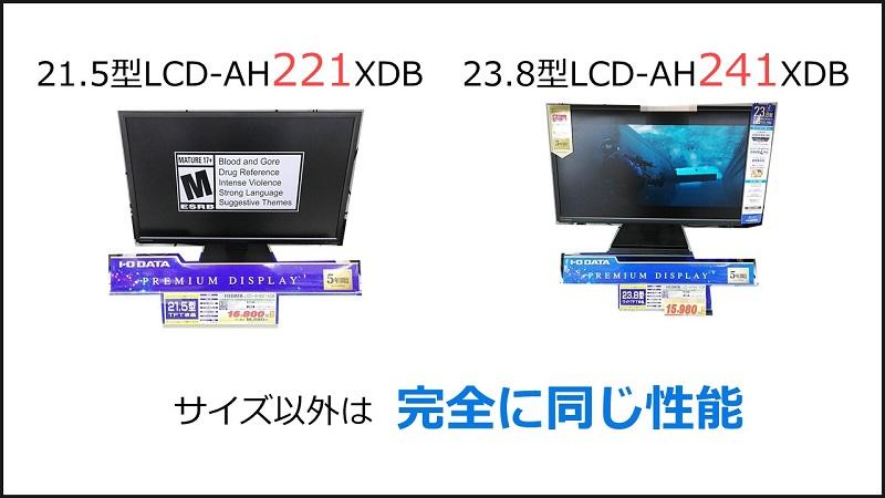 1つサイズが小さい、21.5型ワイドLCD-AH221XDBとの違いについての口コミ