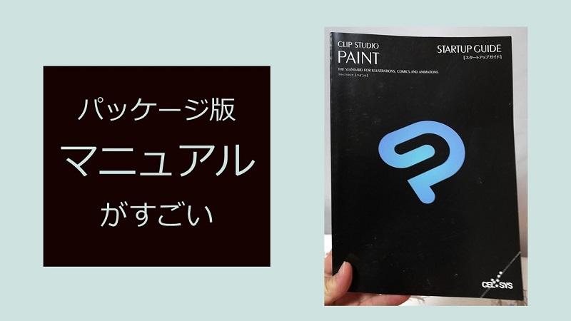初心者向けクリップスタジオプロ のおすすめ本をご紹介