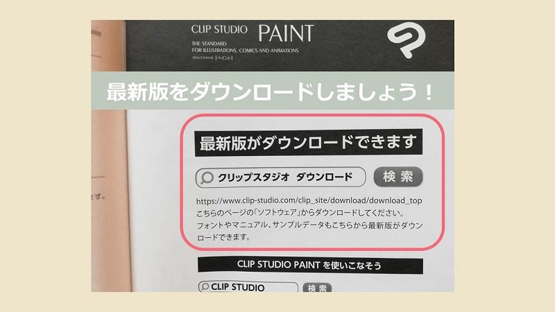 買い切りプランのパソコン版クリップスタジオプロの購入手順