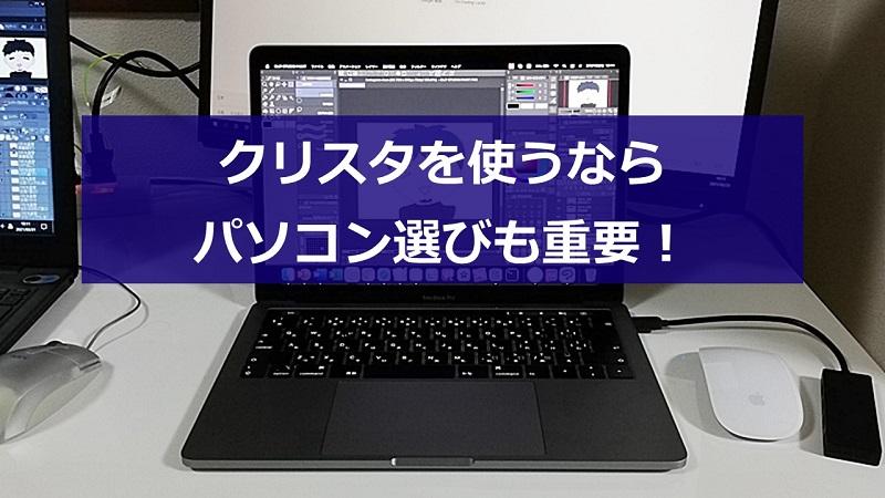 クリップスタジオペイントプロがサクサク動くおすすめパソコン