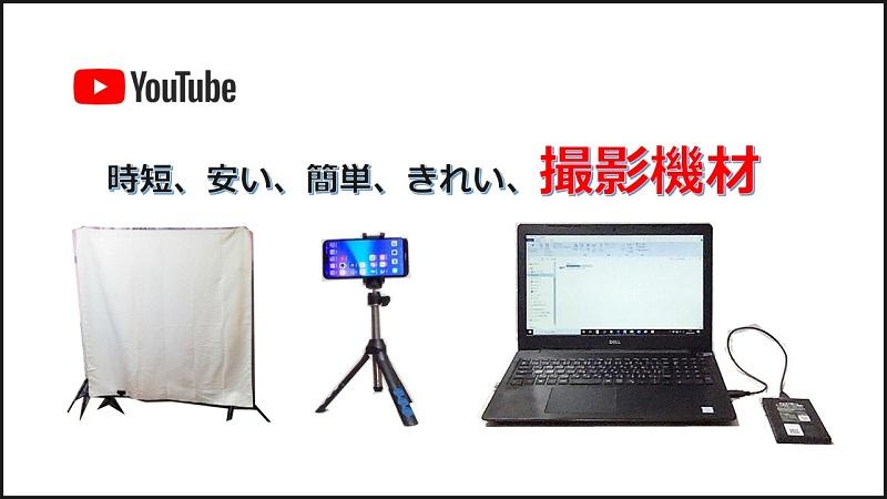 YouTube撮影機材は数万円もあれば十分です!初心者必見!