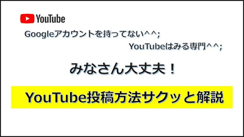 YouTube動画の投稿方法を徹底解説、Gmailを知らない初心者でも大丈夫!