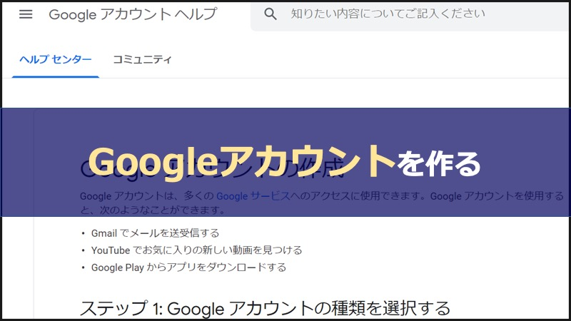 YouTube投稿方法解説、Googleアカウントを作る