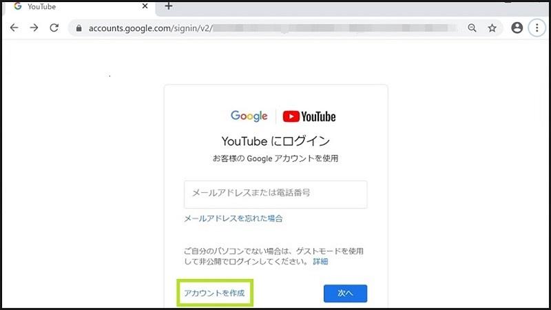 YouTube投稿方法解説、YouTubeチャンネルを作る