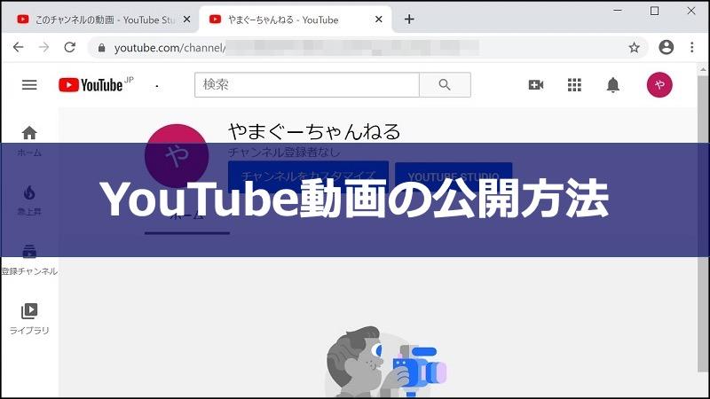 YouTubeへの動画の公開方法