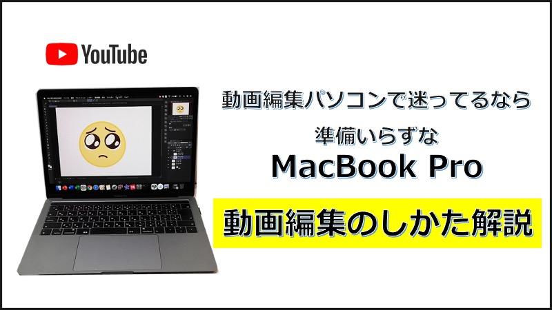 YouTube動画編集用のパソコンで迷ったらMacBook Pro!詳細解説