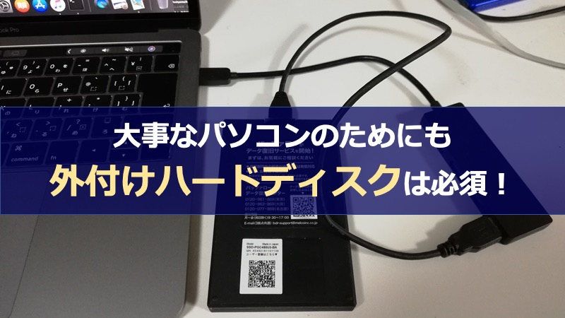 YouTube動画編集をパソコンでするなら外付けハードディスクは必須!MacBook Proで紹介