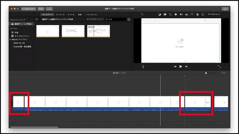 YouTube動画編集テクニック「トリミング」をiMovieで体験