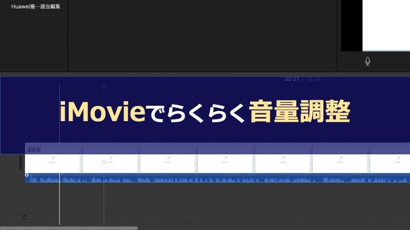 YouTube動画編集テクニック「音量調整」をiMovieで体験