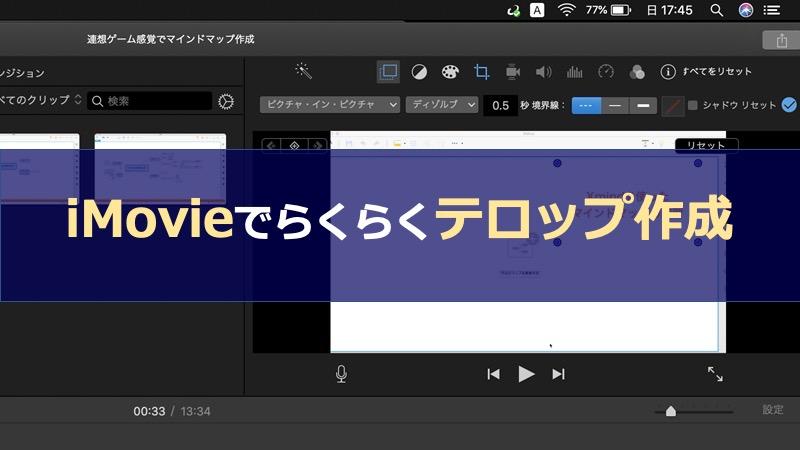 YouTube動画編集テクニック「テロップ入れ」をiMovieで体験