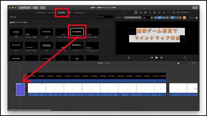 YouTube動画編集テクニック「タイトル入れ」をiMovieで体験