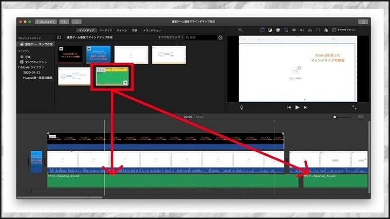 YouTube動画編集テクニック「BGM入れ」をiMovieで体験