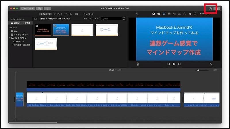 YouTube動画編集テクニック「動画の保存」をiMovieで体験