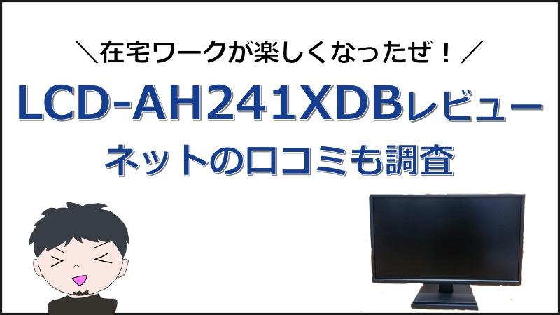 LCD-AH241XDBをレビュー!ネットの口コミも調査、在宅ワークが楽しくなったよ!